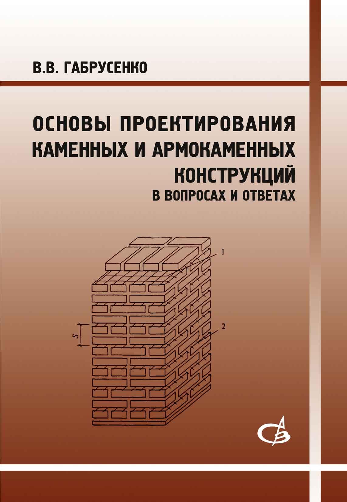 В. В. Габрусенко Основы проектирования каменных и армокаменных конструкций в вопросах и ответах