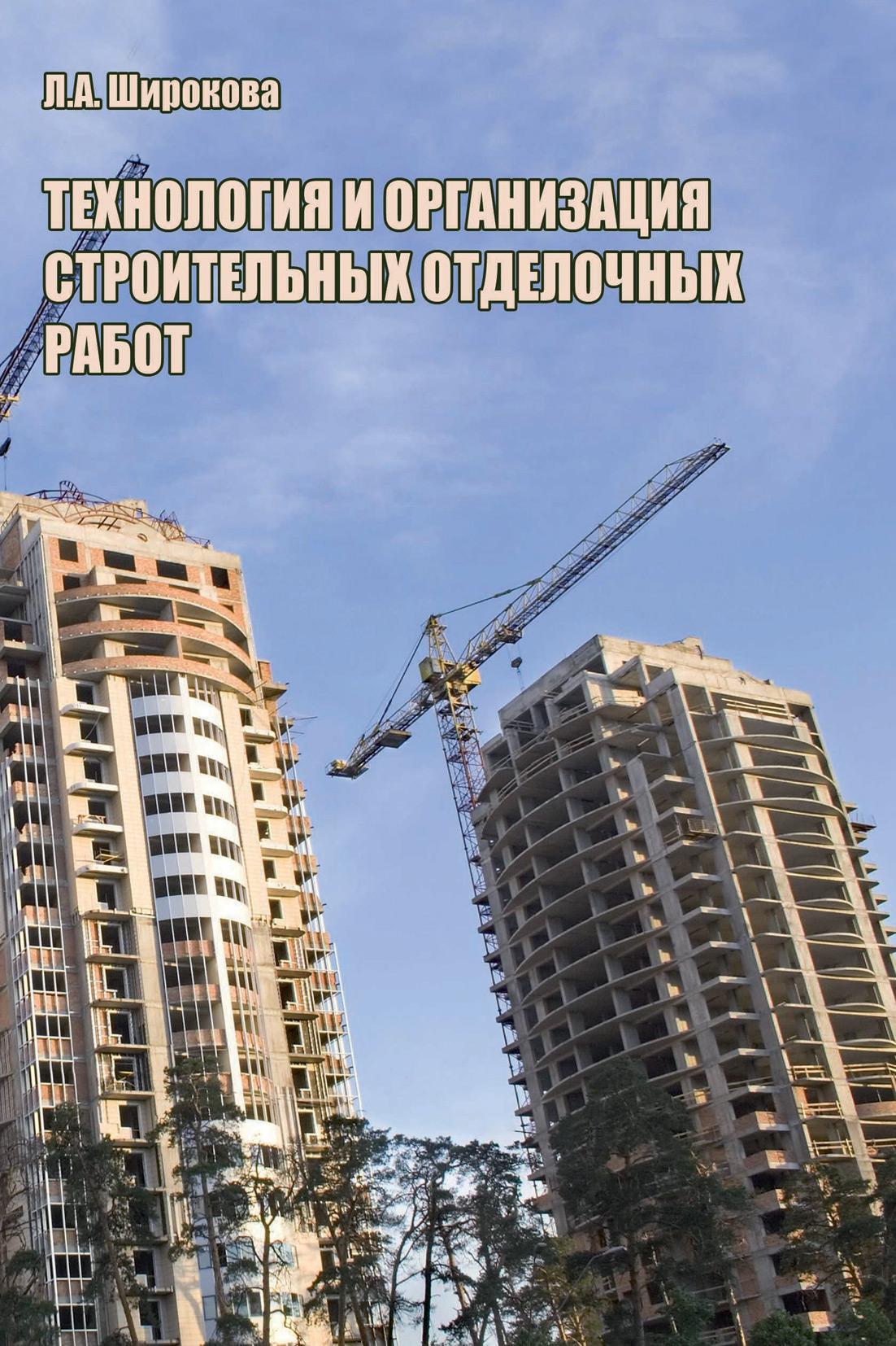 Л. А. Широкова Технология и организация строительных отделочных работ сухов р технологии и организация продаж в туристском агенстве