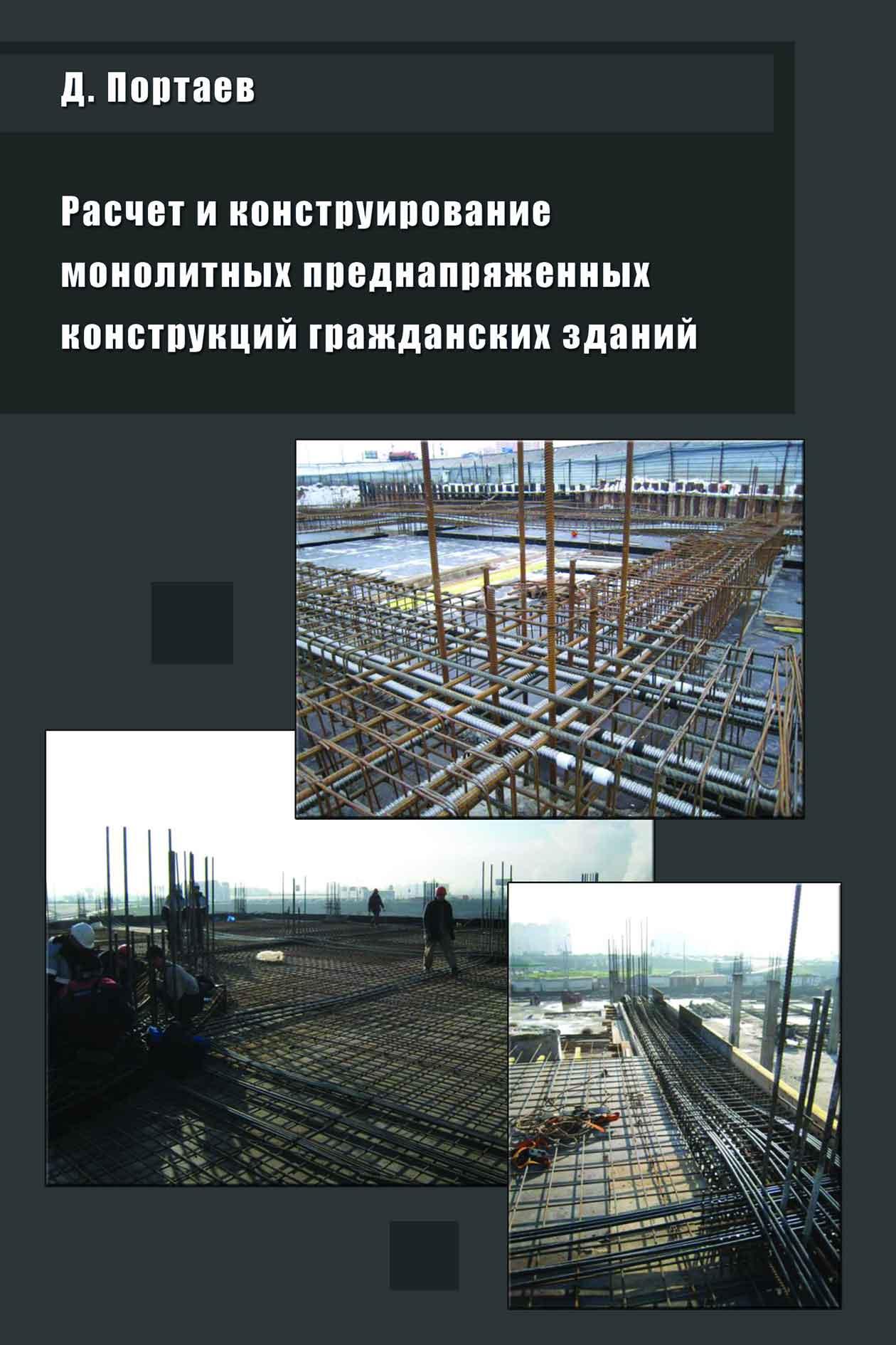 Д. В. Портаев Расчет и конструирование монолитных преднапряженных конструкций гражданских зданий шерешевский и а конструирование гражданских зданий