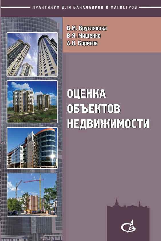 В. Я. Мищенко Оценка объектов недвижимости в и сидоров физико химические основы оценки состояния объектов недвижимости