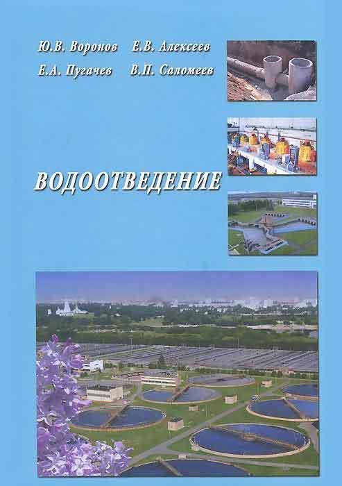 Ю В Воронов Водоотведение