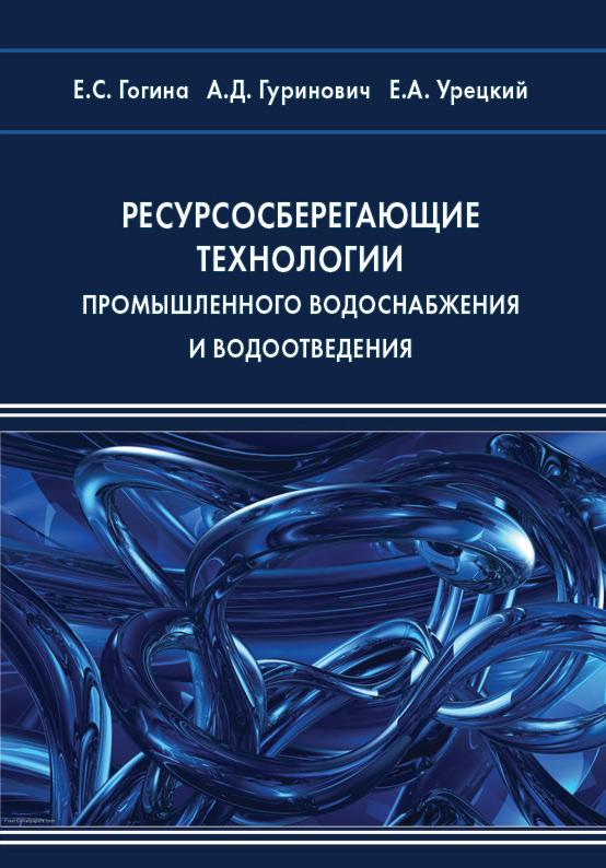 Е. С. Гогина Ресурсосберегающие технологии промышленного водоснабжения и водоотведения цена