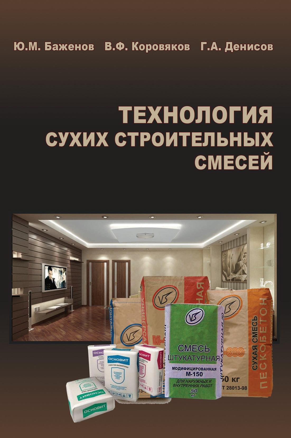 Ю. М. Баженов Технология сухих строительных смесей удалитель строительных растворов mastergood 1л