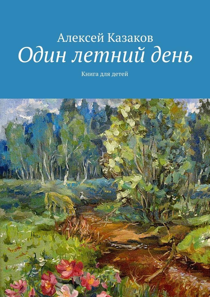 Алексей Казаков Один летнийдень летний день