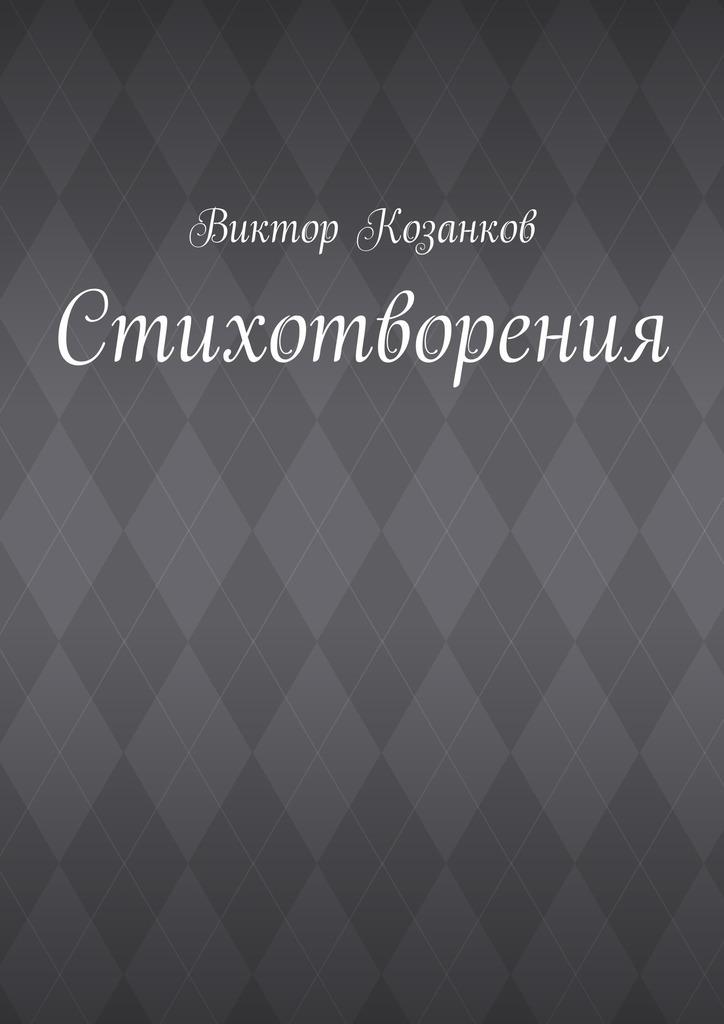 Виктор Сергеевич Козанков Стихотворения все цены