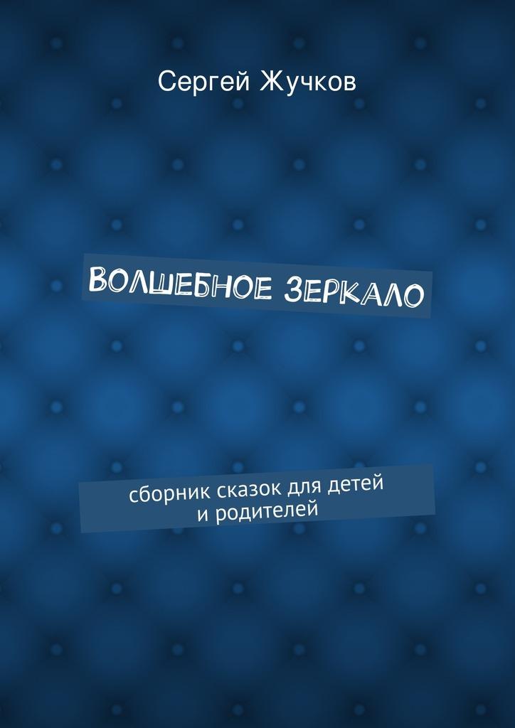 Сергей Жучков Волшебное зеркало