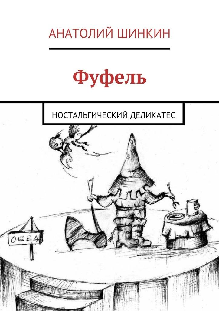 Анатолий Шинкин Фуфель