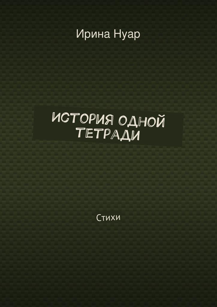 все цены на Ирина Нуар История одной тетради онлайн