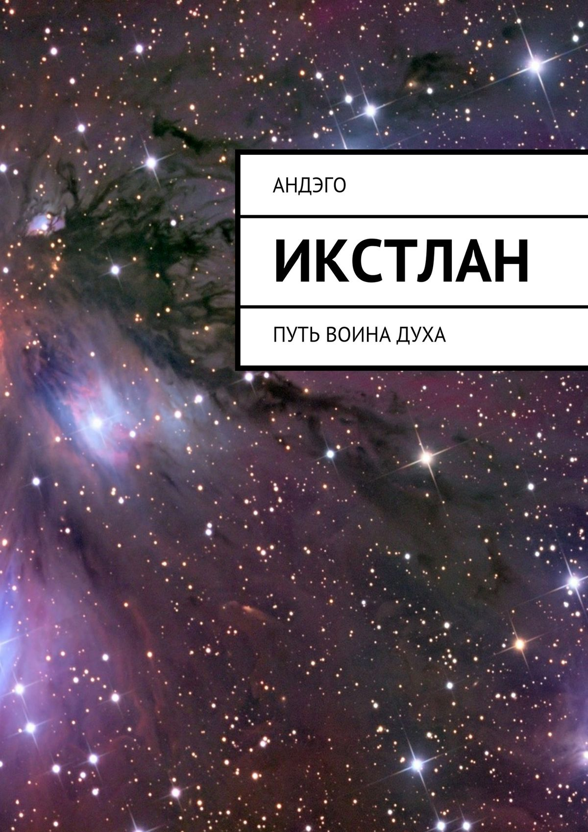 купить Андэго Икстлан. Путь воинадуха по цене 200 рублей