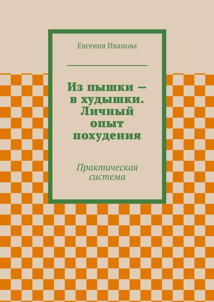 Евгения Петровна Иванова Изпышки– вхудышки. Личный опыт похудения