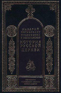 Митрополит Макарий Период самостоятельности Русской Церкви (1589-1881). Патриаршество в России (1589-1720). Отдел первый: 1589-1654