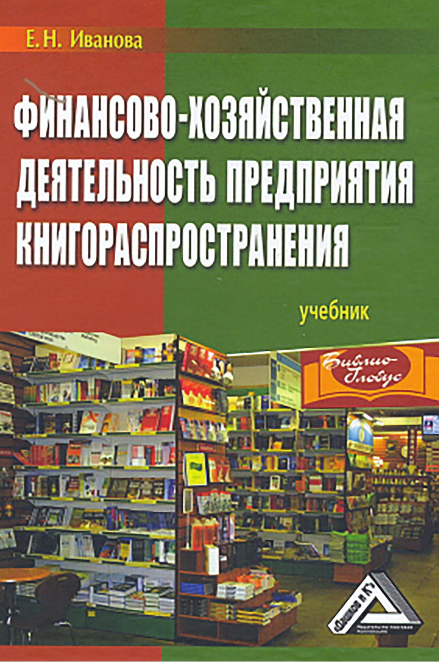 Екатерина Иванова Финансово-хозяйственная деятельность предприятия книгораспространения
