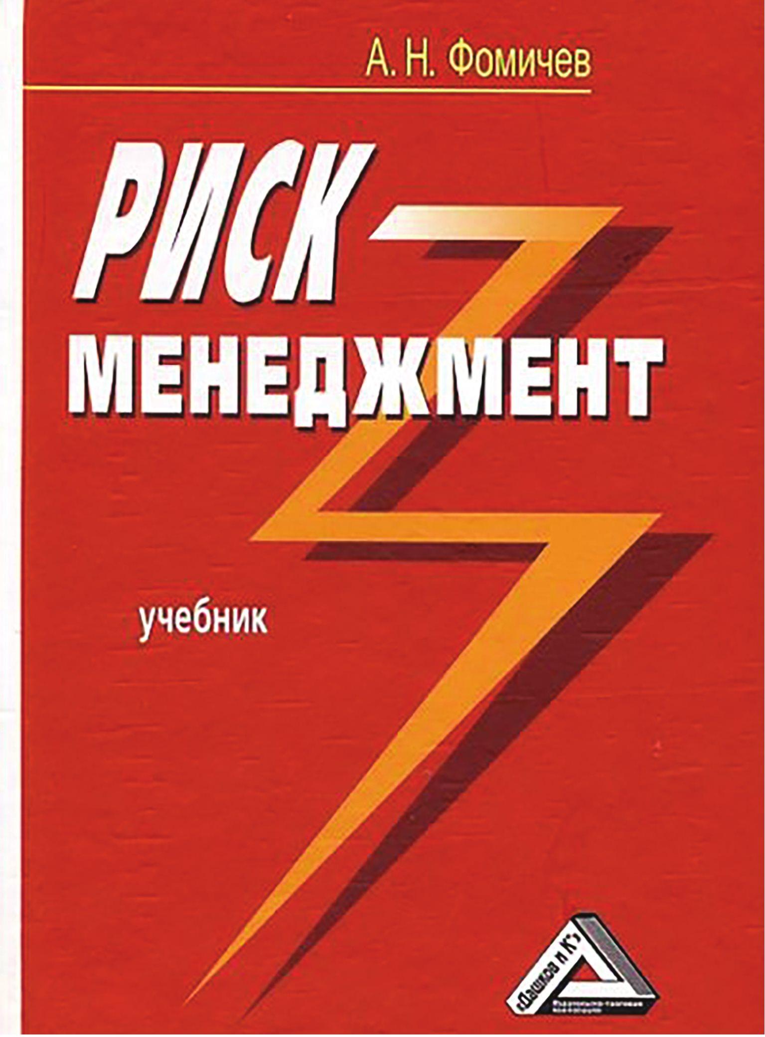 Андрей Фомичев Риск-менеджмент