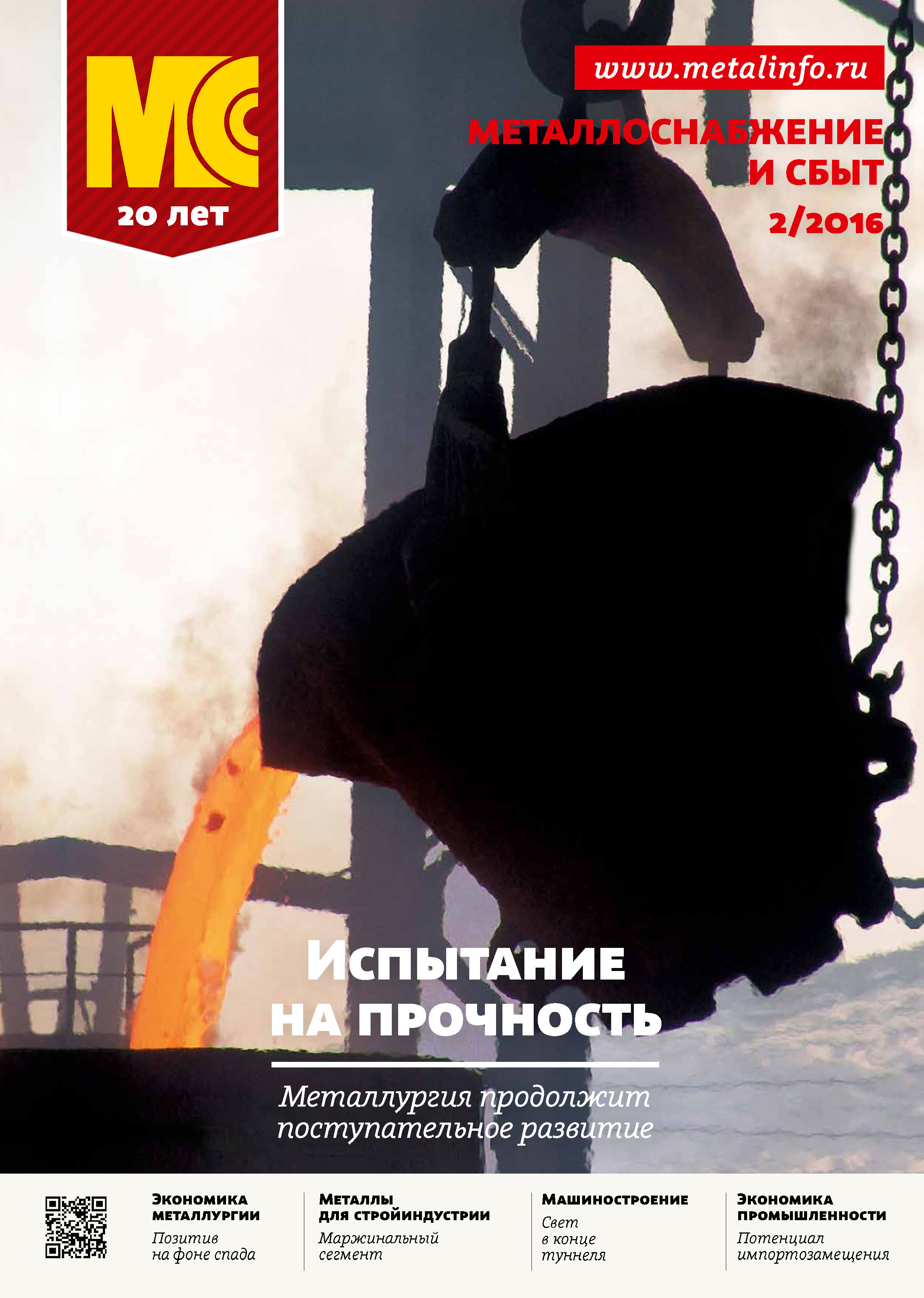 Металлоснабжение и сбыт №02/2016