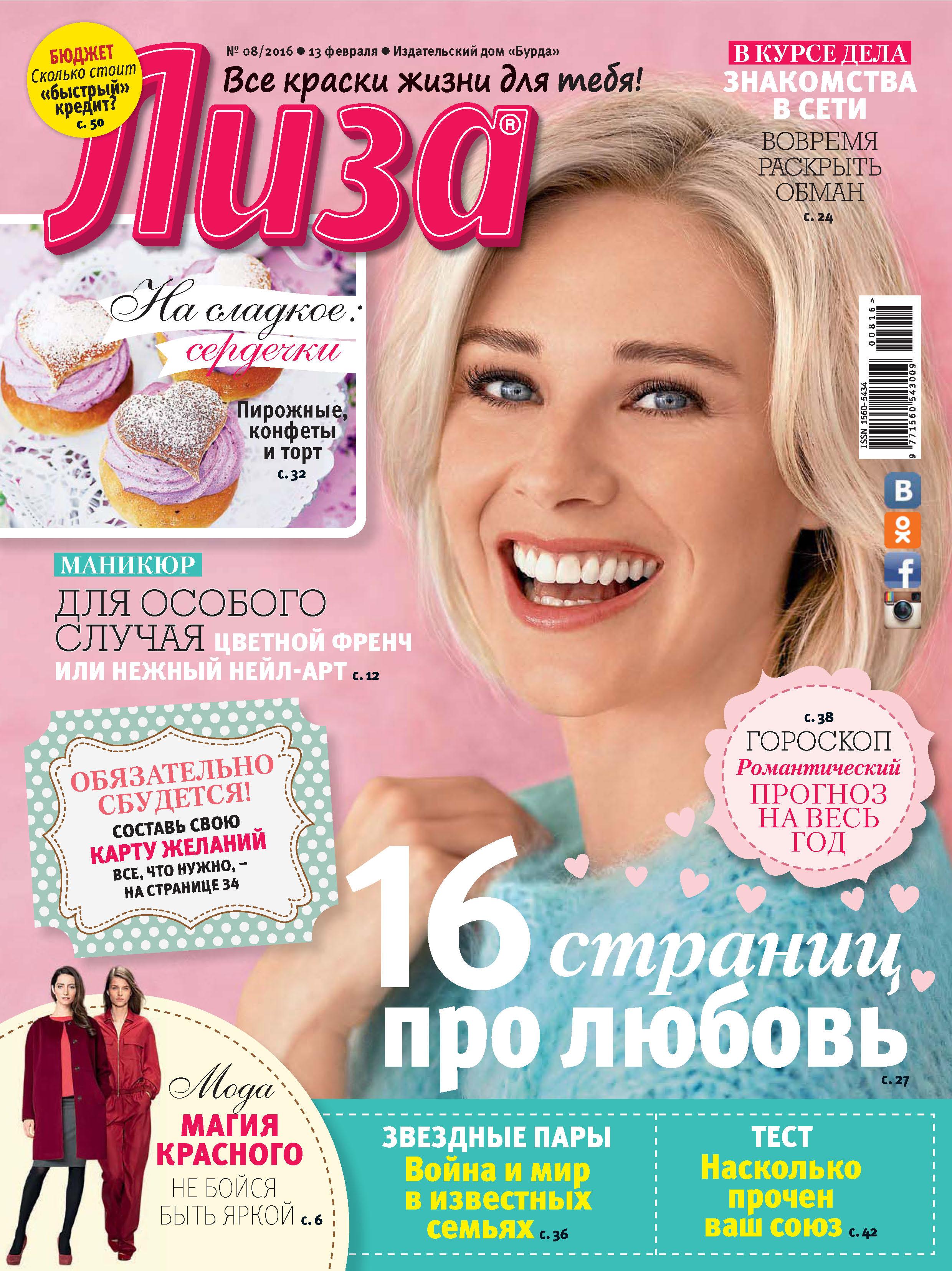 ИД «Бурда» Журнал «Лиза» №08/2016 журнал лиза бурда