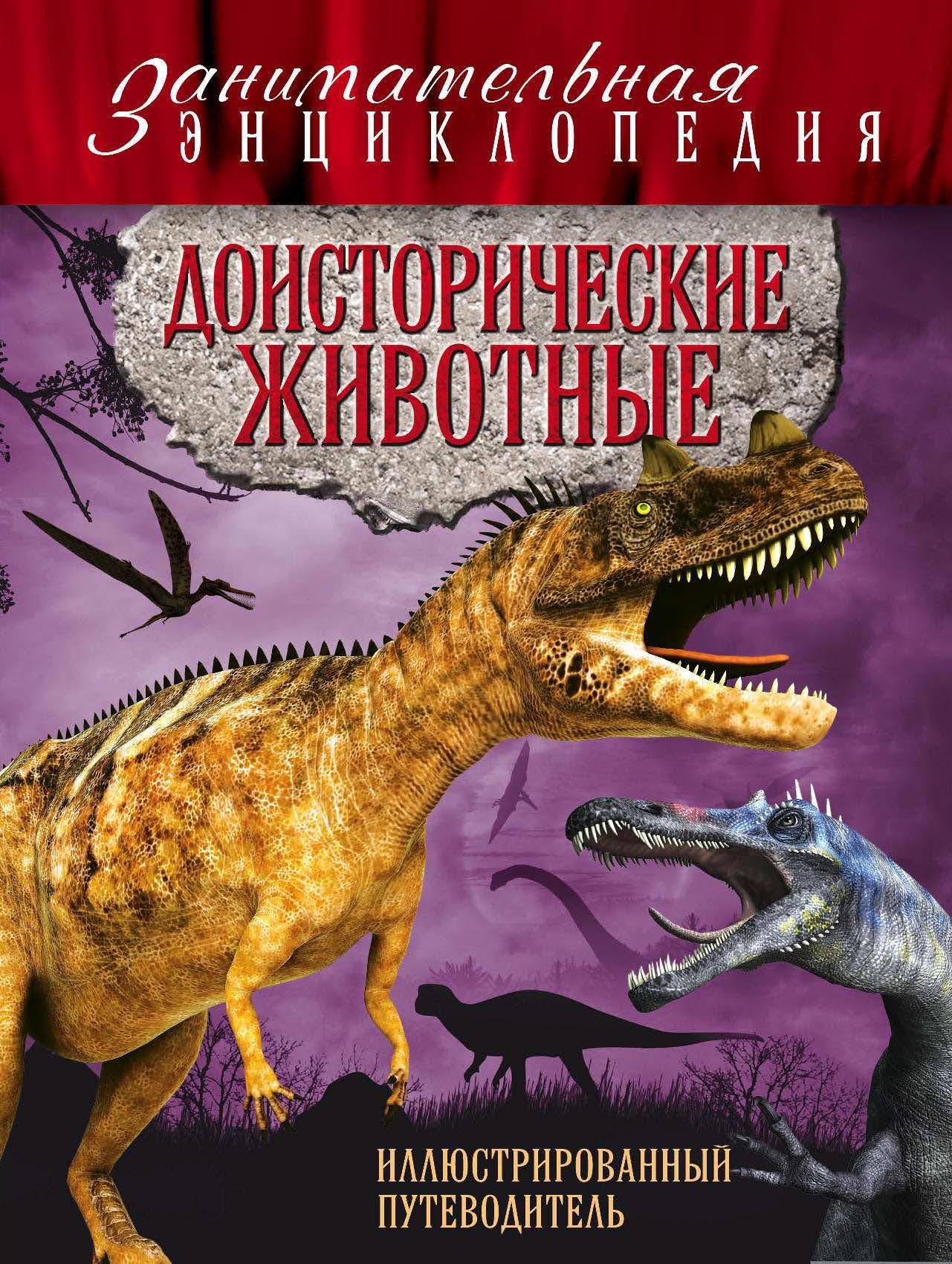 Виктория Владимирова Доисторические животные: иллюстрированный путеводитель clever коллекция костей динозавры и другие доисторические животные р колсон