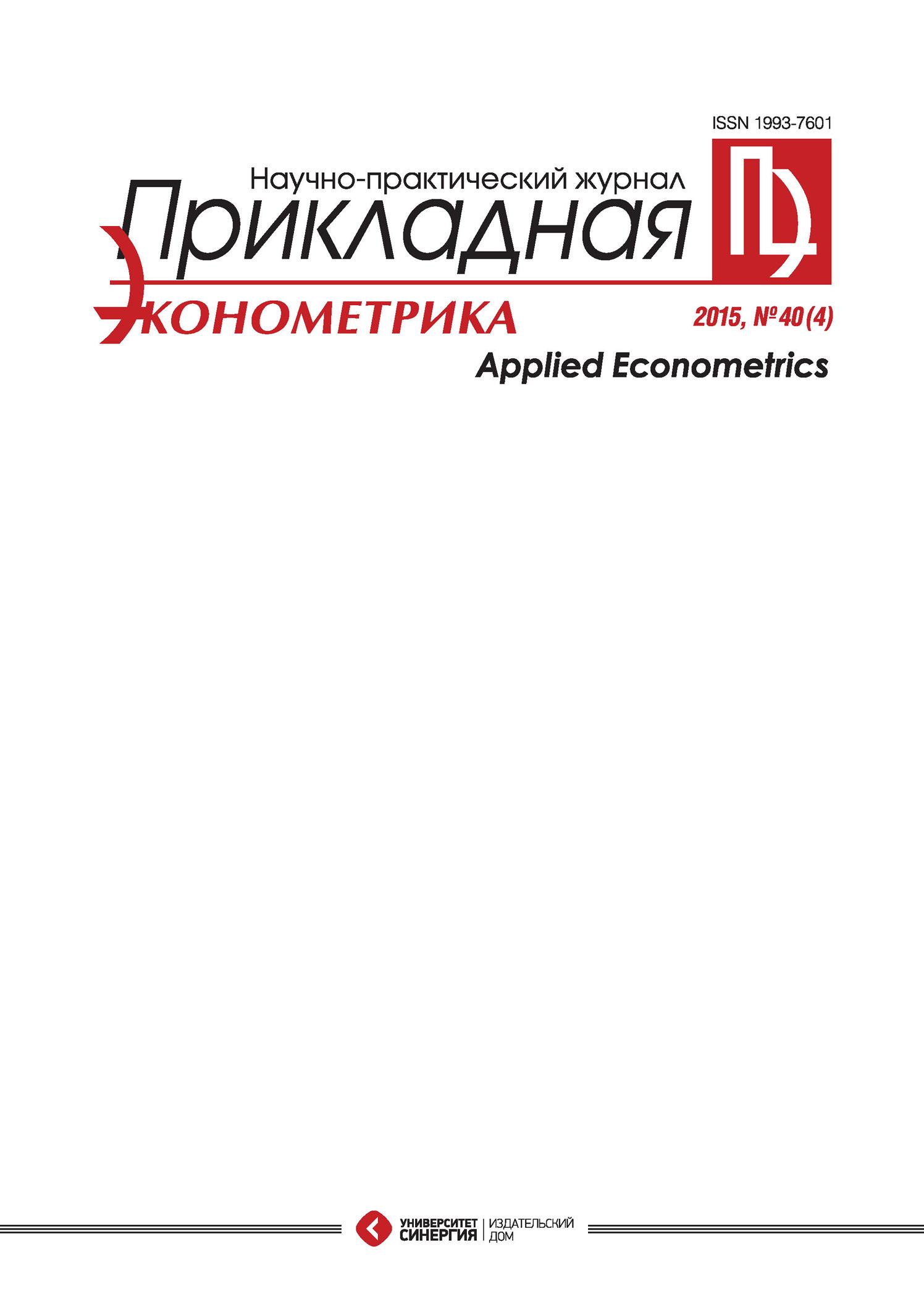 Отсутствует Прикладная эконометрика №4 (40) 2015 отсутствует прикладная эконометрика 3 39 2015