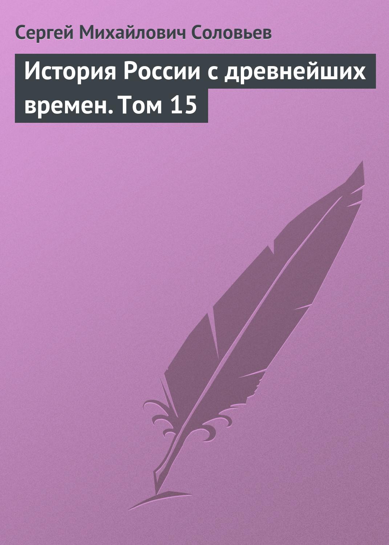 Сергей Соловьев История России с древнейших времен. Том 15 цена
