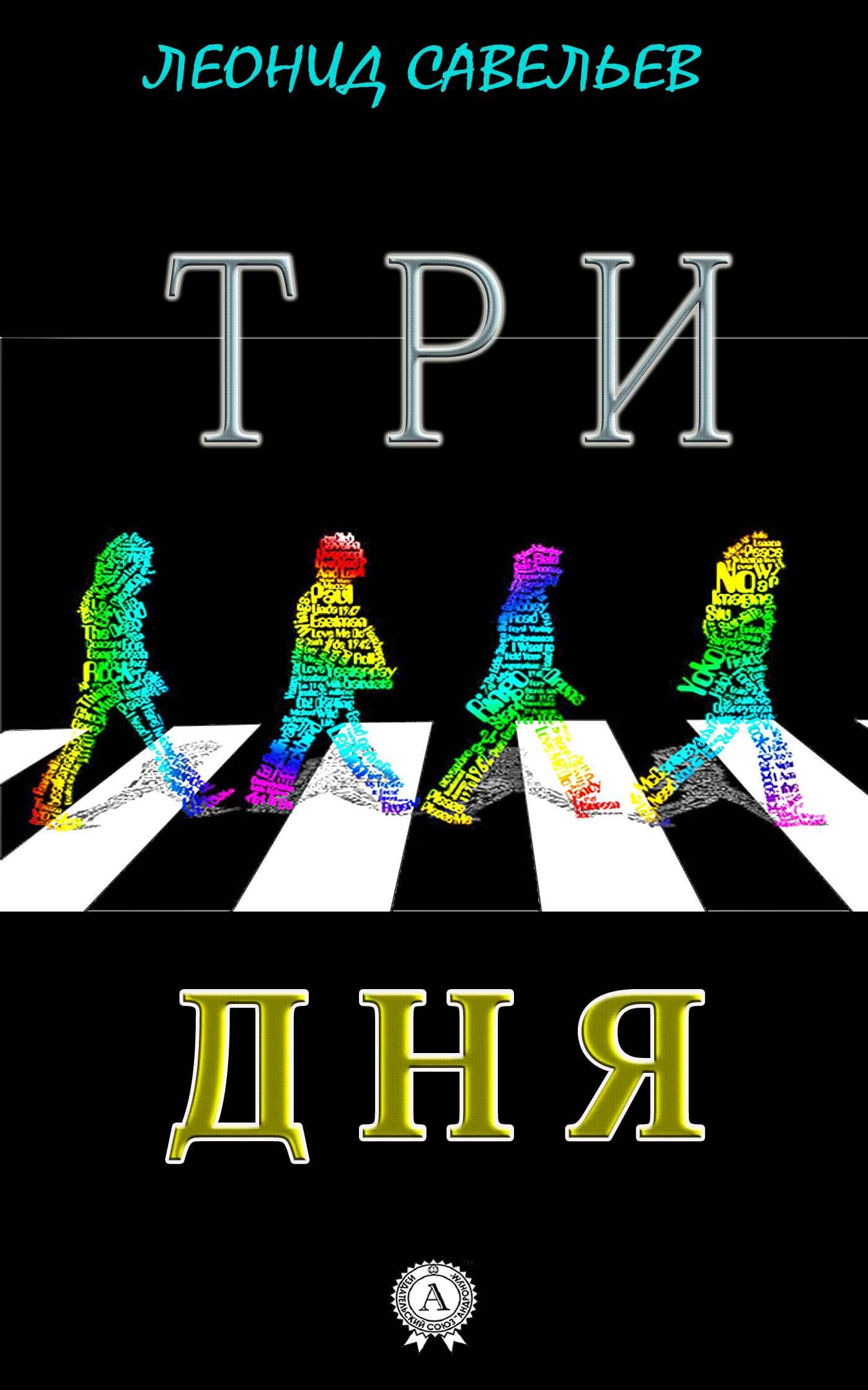 Леонид Савельев Три дня андрей валерьевич юдин три дня вродном городе повести