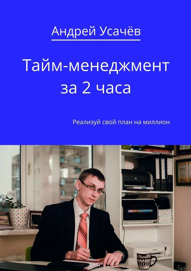 Андрей Александрович Усачёв Тайм-менеджмент за2часа пазл 73 5 x 48 8 1000 элементов printio в парке иван шишкин
