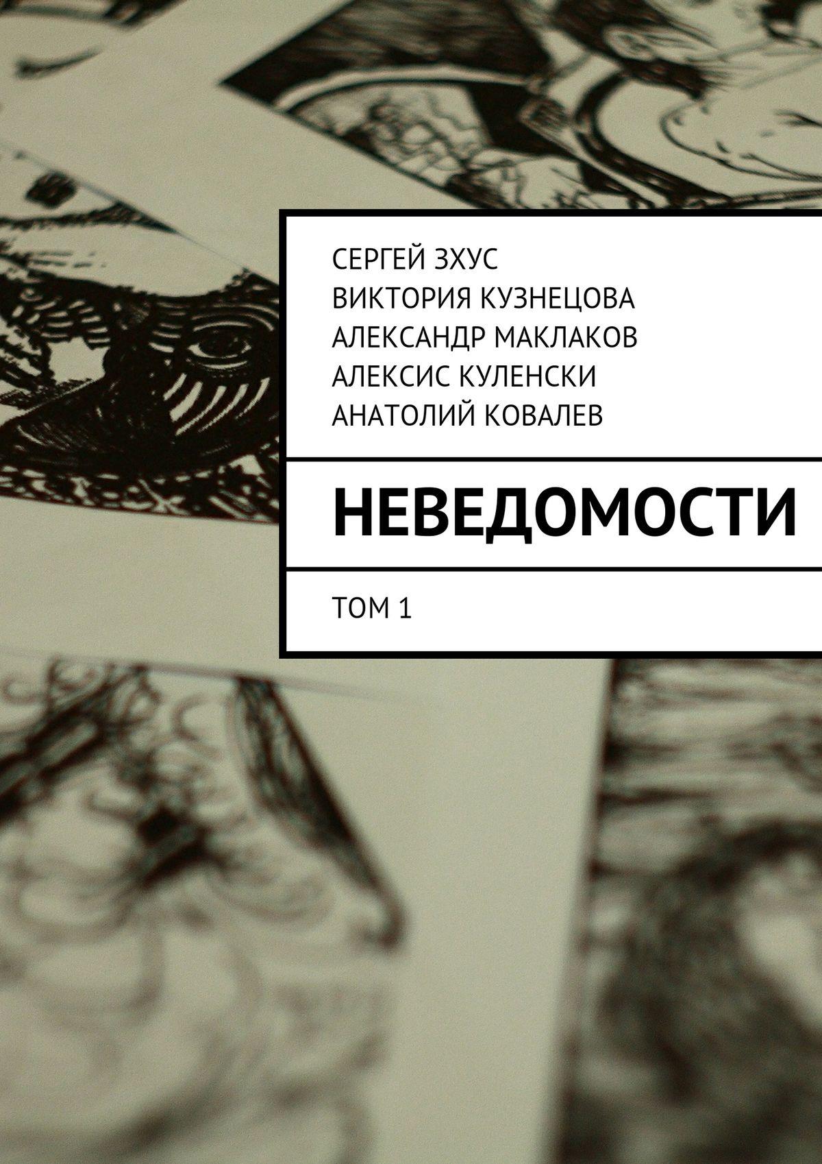 Сергей Зхус неВЕДОМОСТИ. литературный проект сергей новиков соседи записки квартиранта