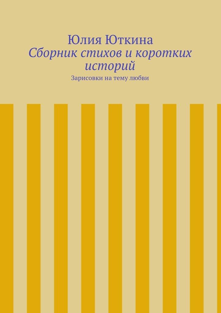 цена на Юлия Юткина Сборник стихов икоротких историй