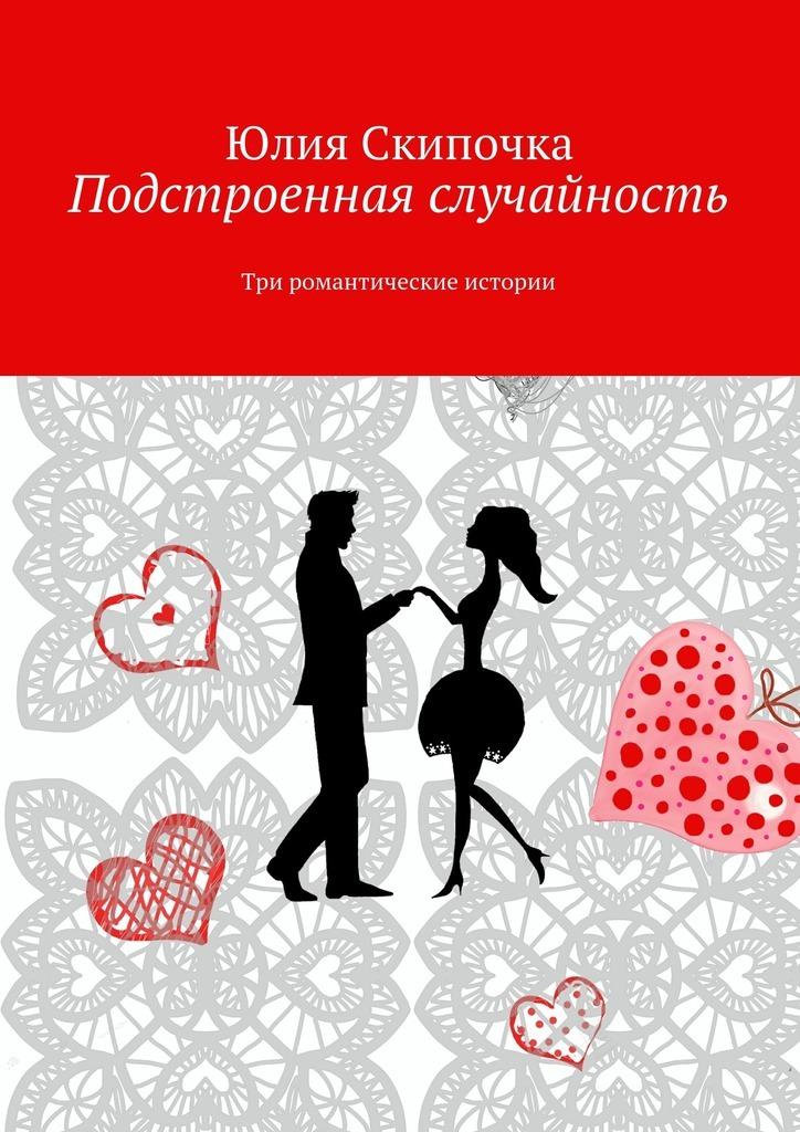 Юлия Скипочка Подстроенная случайность анна пенинская три стороны любви сердца поколений isbn 9785449042231