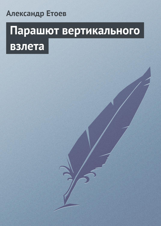 Александр Етоев Парашют вертикального взлета александр етоев плыл по небу самолетик