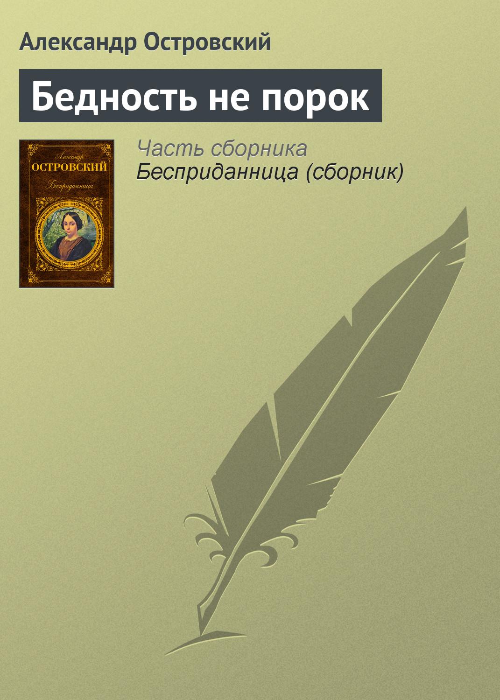 Александр Островский Бедность не порок