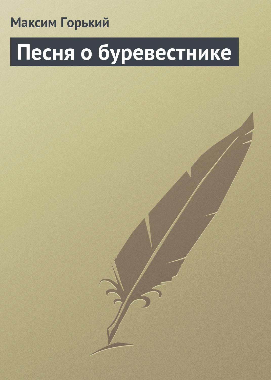 Максим Горький Песня о буревестнике максим михайлов тучи над боснией
