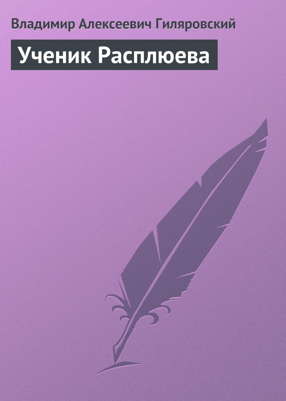 Владимир Гиляровский Ученик Расплюева свадьба кречинского 2018 12 16t18 00