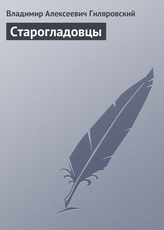 цена на Владимир Гиляровский Старогладовцы