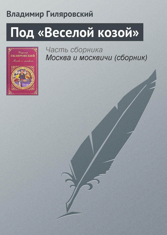 Владимир Гиляровский Под «Веселой козой»