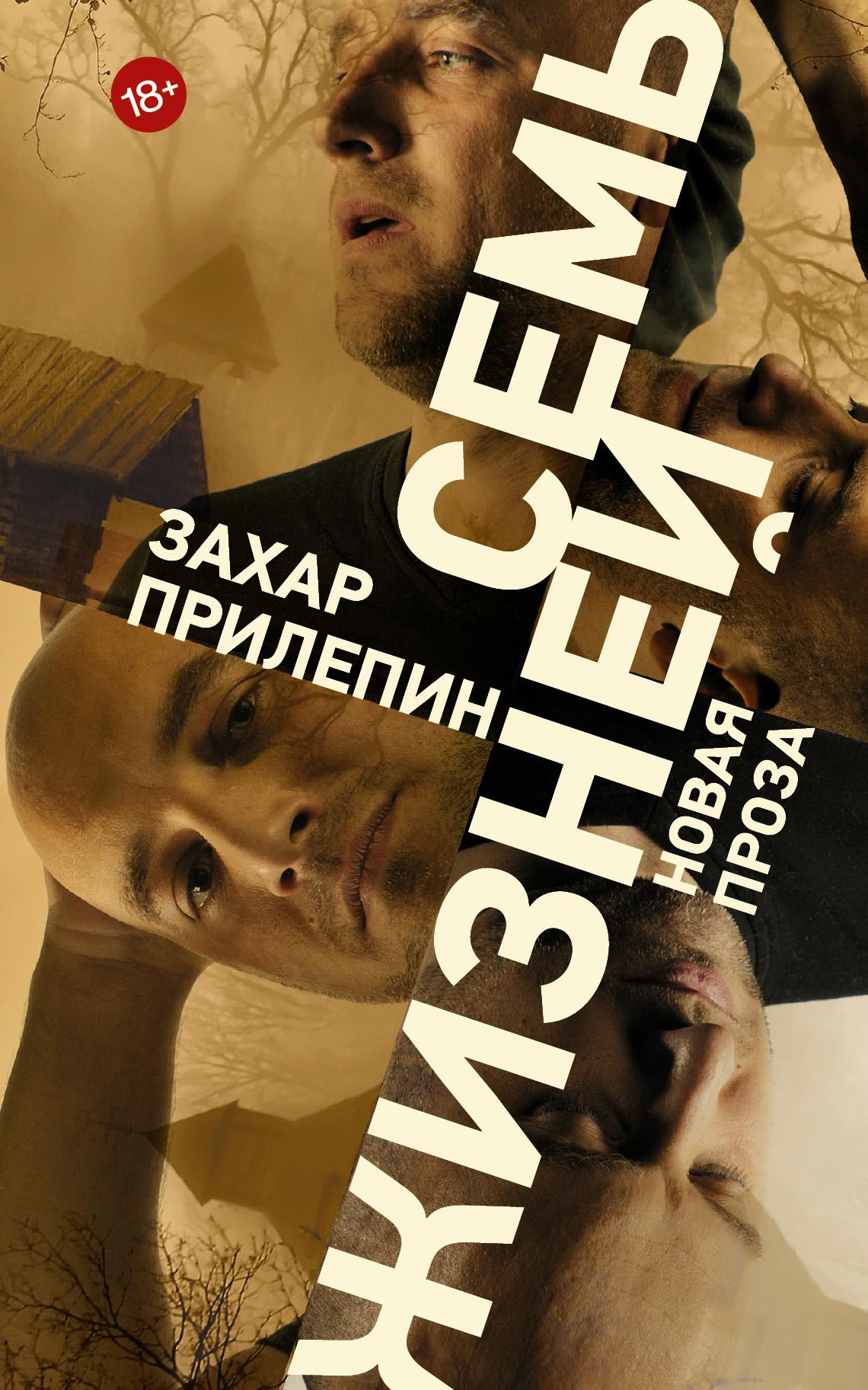 Захар Прилепин Семь жизней (сборник) захар прилепин летучие бурлаки сборник