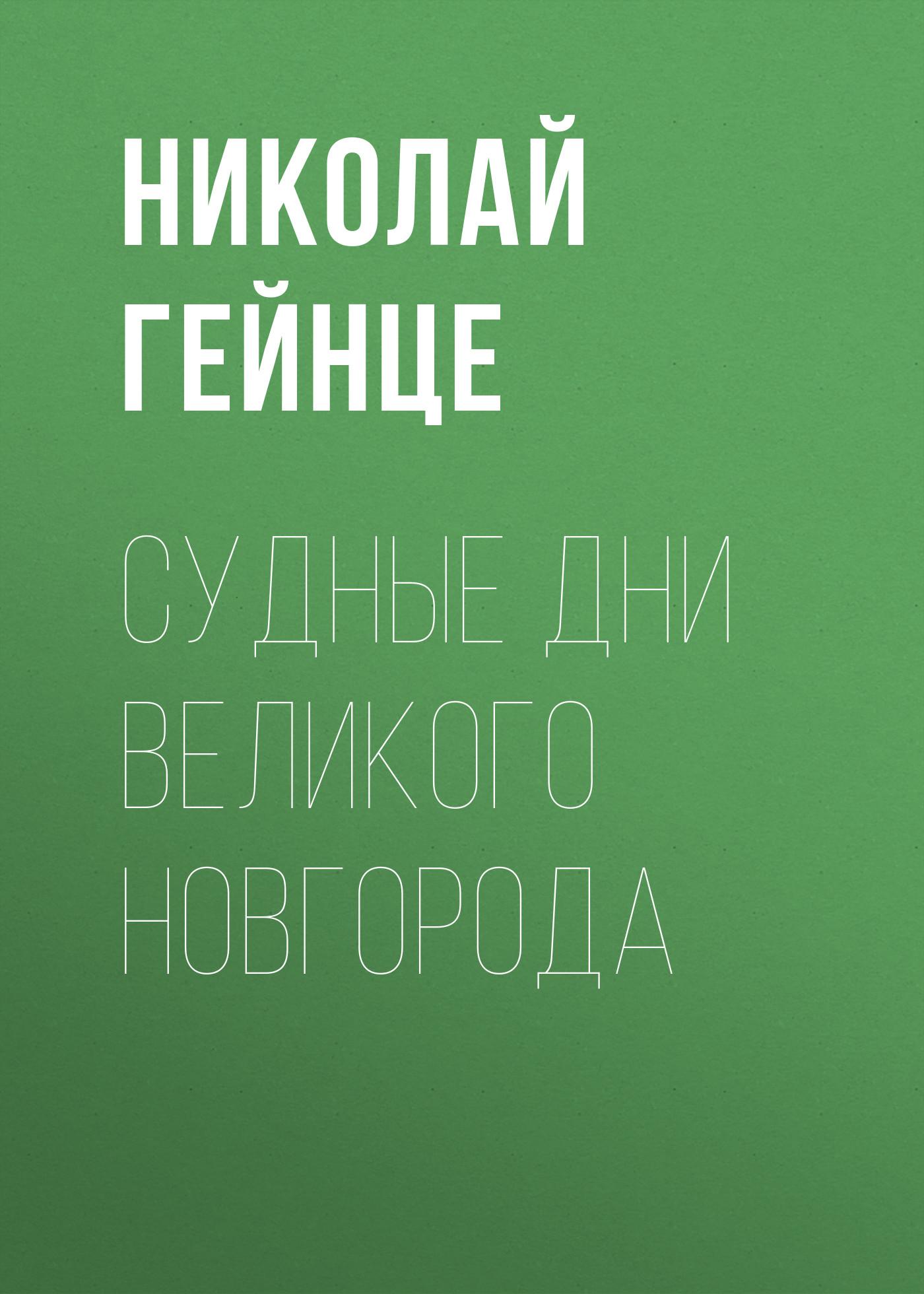 Фото - Николай Гейнце Судные дни Великого Новгорода николай гейнце прощенное воскресенье