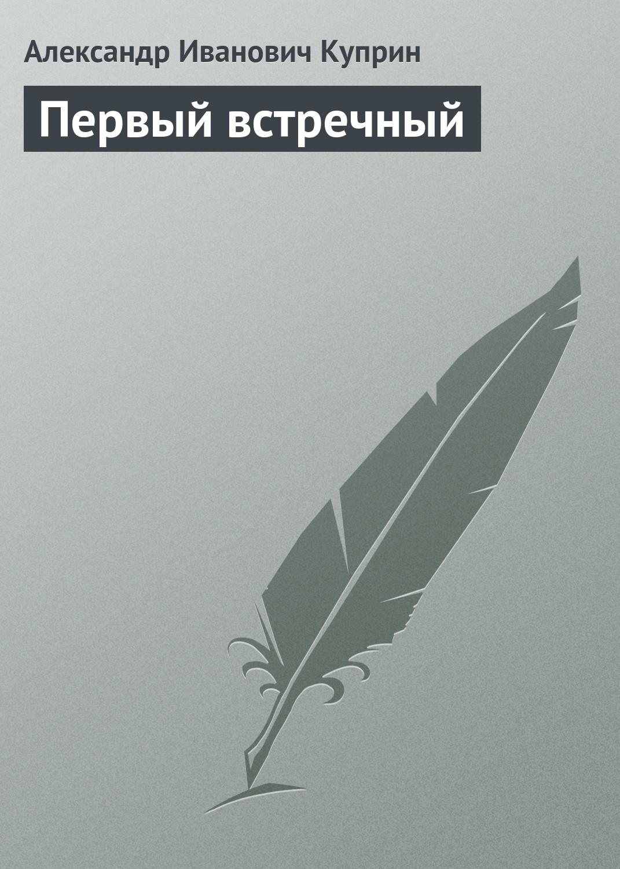 Александр Куприн Первый встречный мышь cougar minos x1 black usb