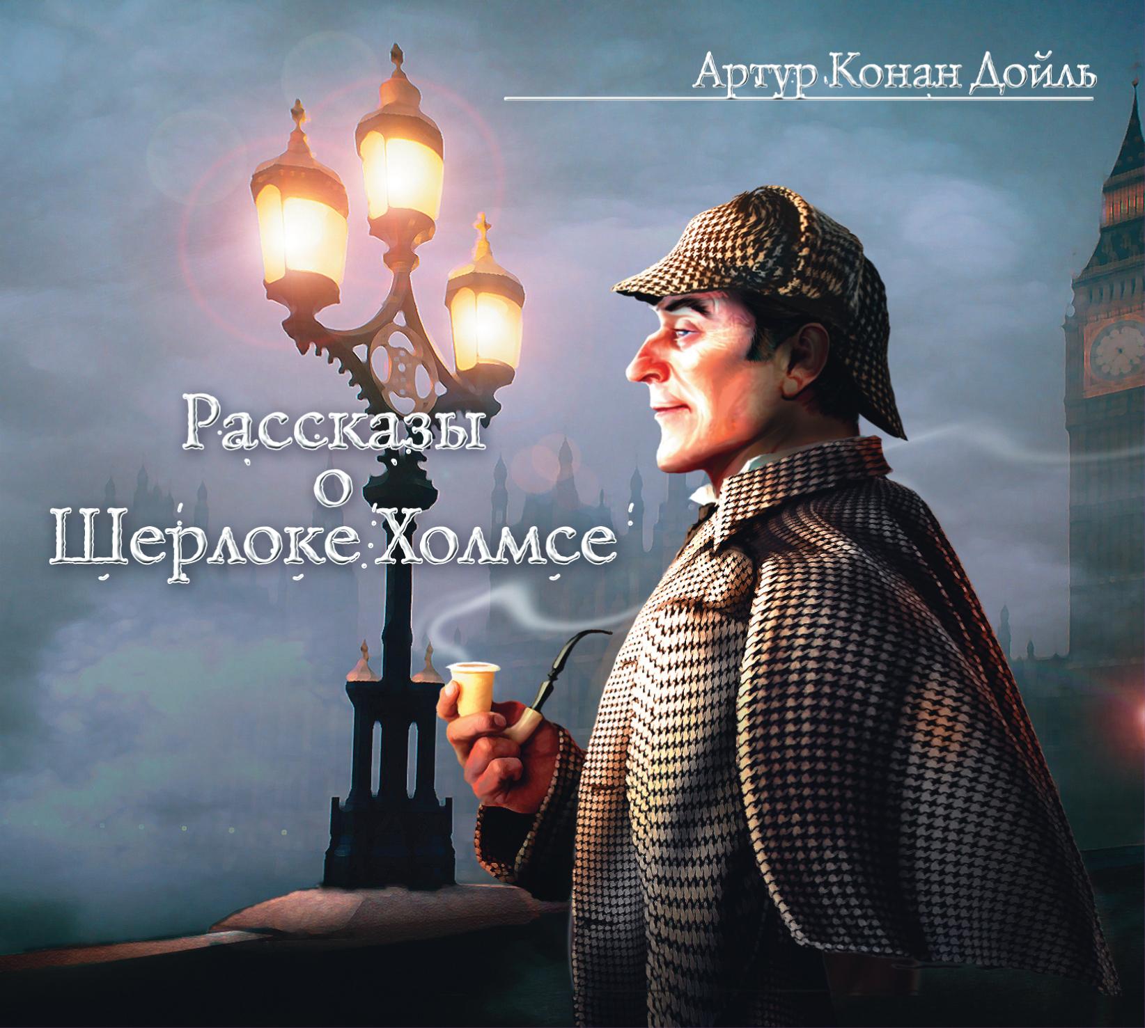 Артур Конан Дойл Рассказы о Шерлоке Холмсе словари и переводчики