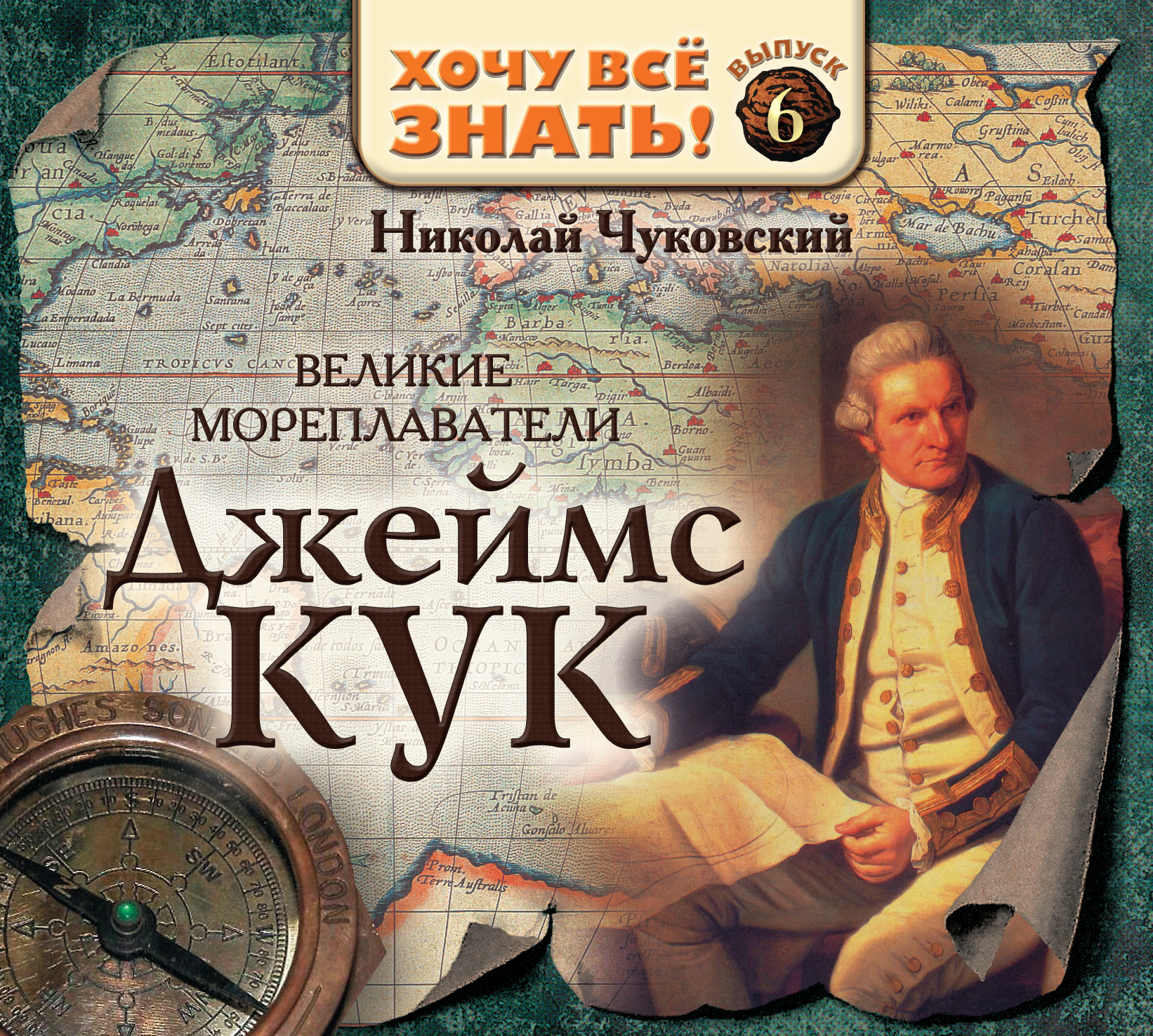 Николай Чуковский Великие мореплаватели. Джеймс Кук