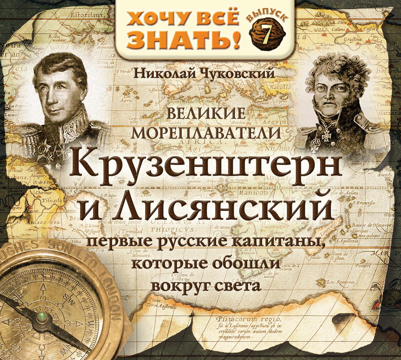 Николай Чуковский Великие мореплаватели. Крузенштерн и Лисянский