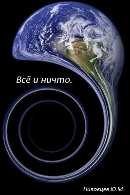 Юрий Михайлович Низовцев Всё и ничто юрий михайлович низовцев here it is now