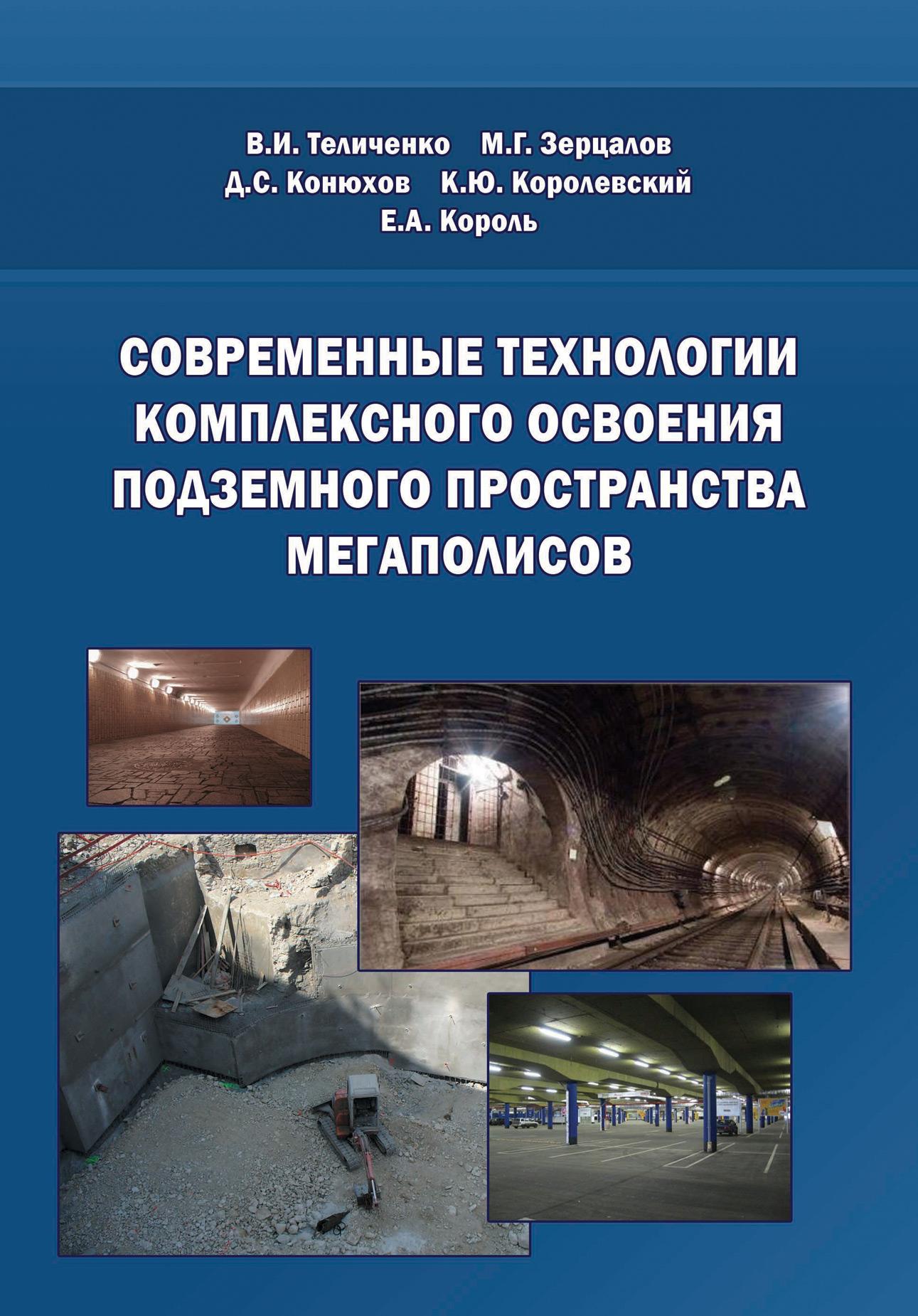 Е. А. Король Современные технологии комплексного освоения подземного пространства мегаполисов