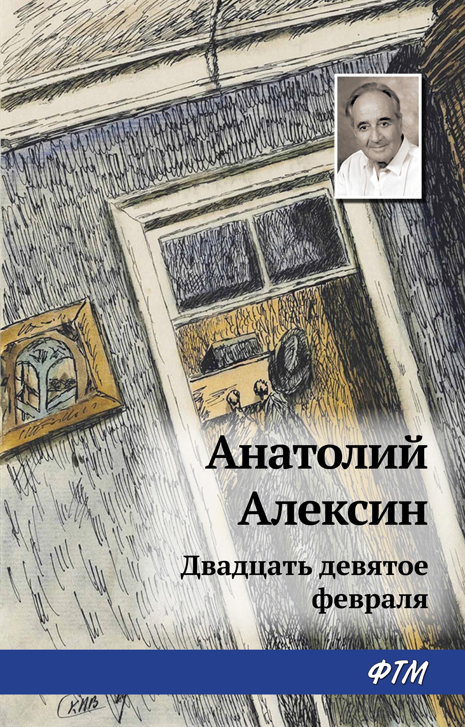 Анатолий Алексин Двадцать девятое февраля анатолий алексин двадцать девятое февраля