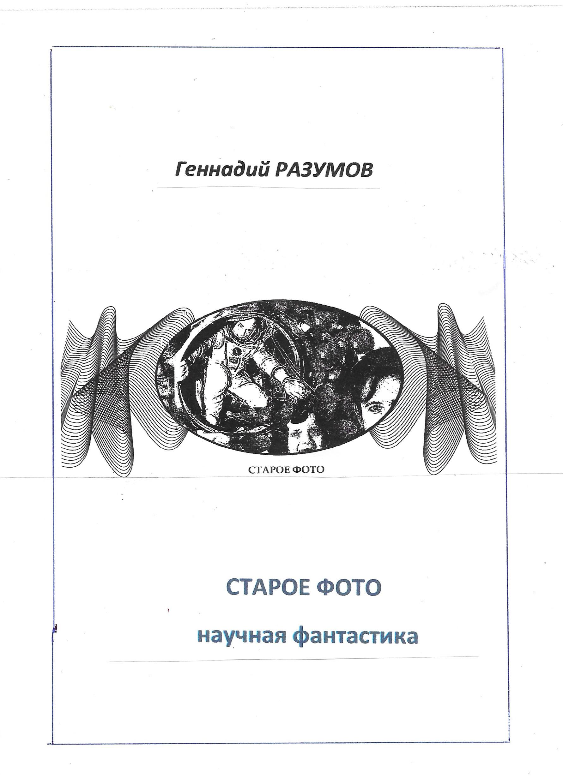 Геннадий Разумов Старое фото геннадий разумов космический маяк