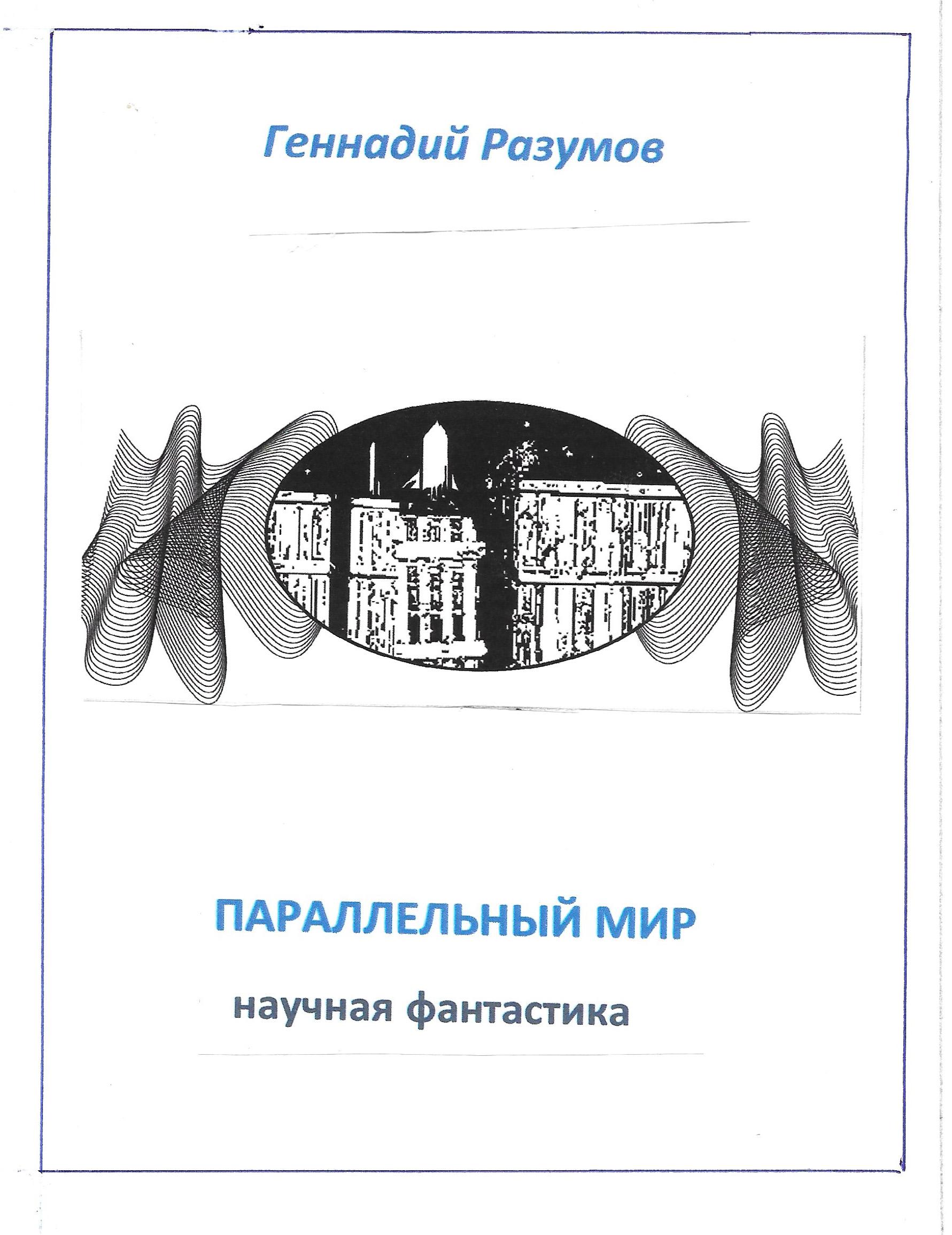 Геннадий Разумов Параллельный мир цена