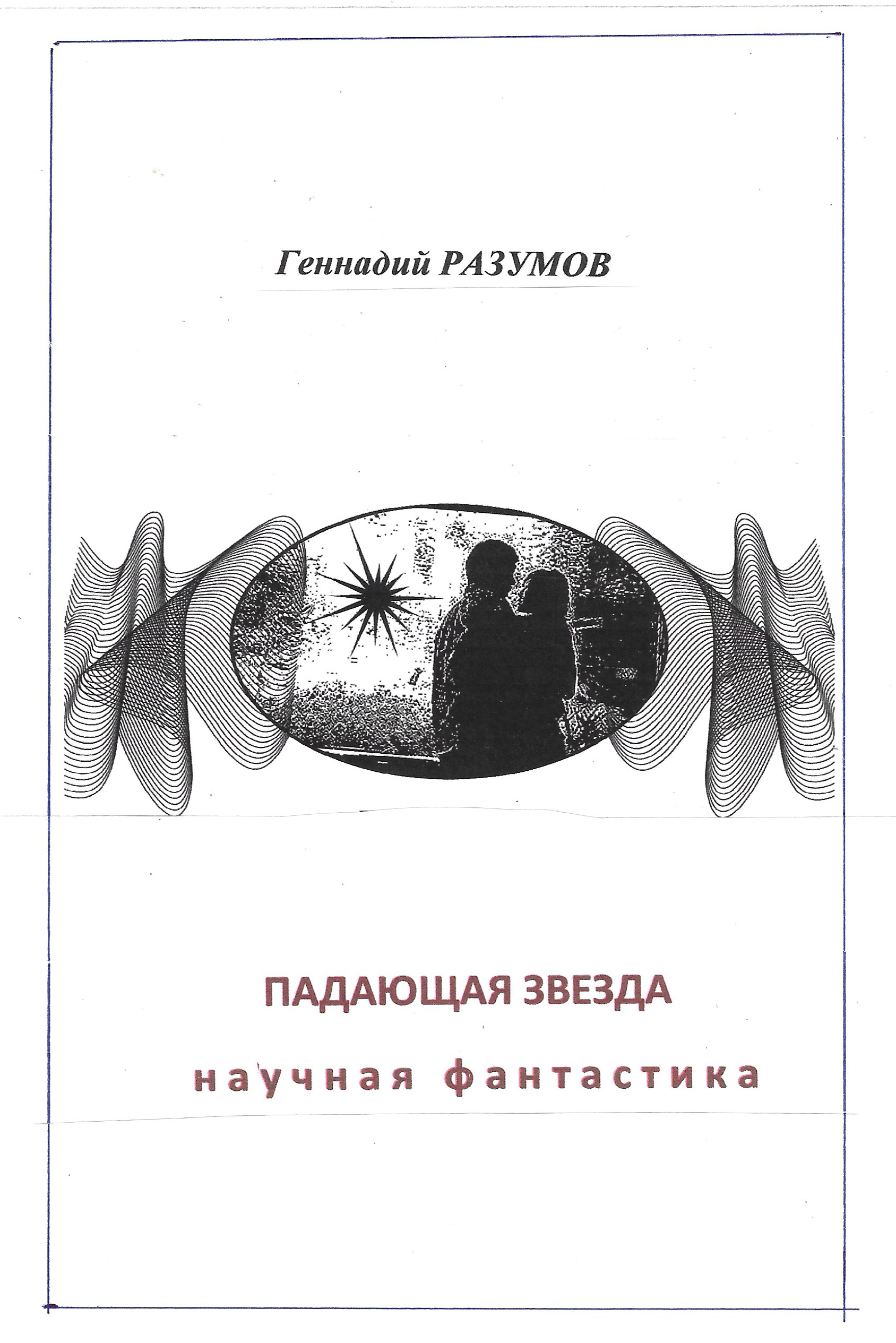 Геннадий Разумов Падающая звезда геннадий разумов космический маяк