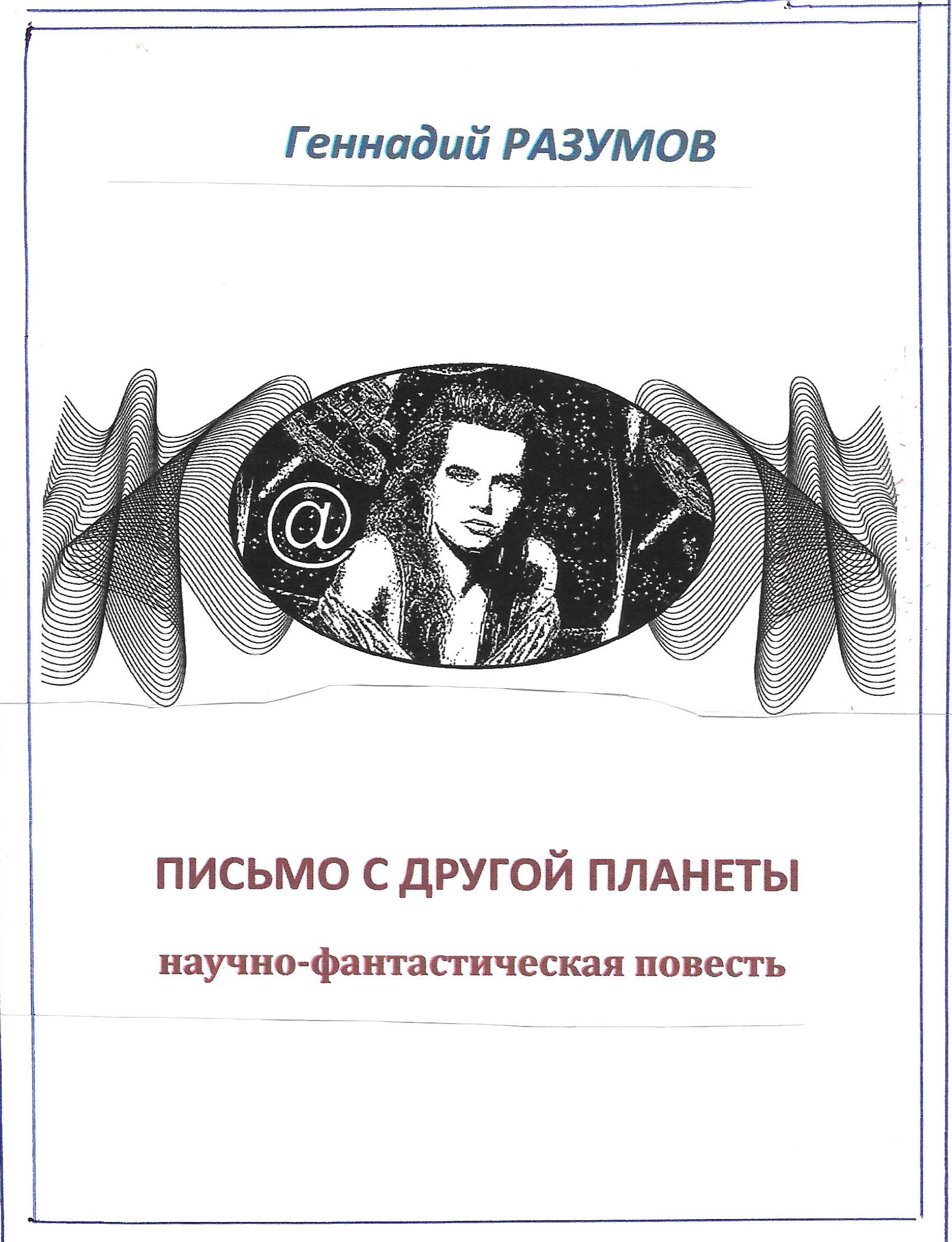 Геннадий Разумов Письмо с другой планеты геннадий разумов космический маяк
