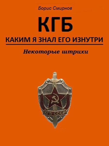 Борис Смирнов КГБ, каким я знал его изнутри. Некоторые штрихи микоян а сталин каким я его знал