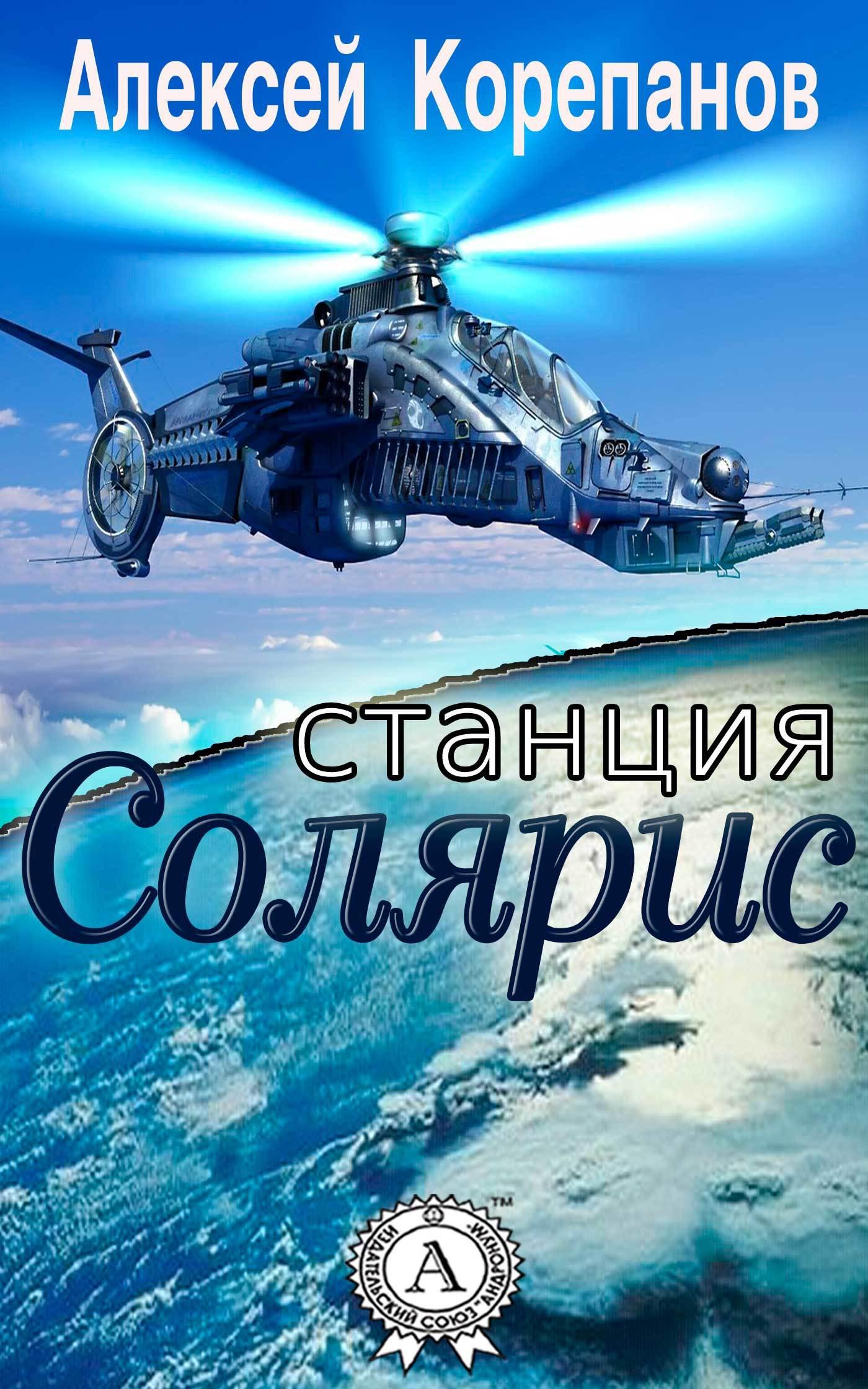 Алексей Корепанов Станция Солярис стенка солярис 3