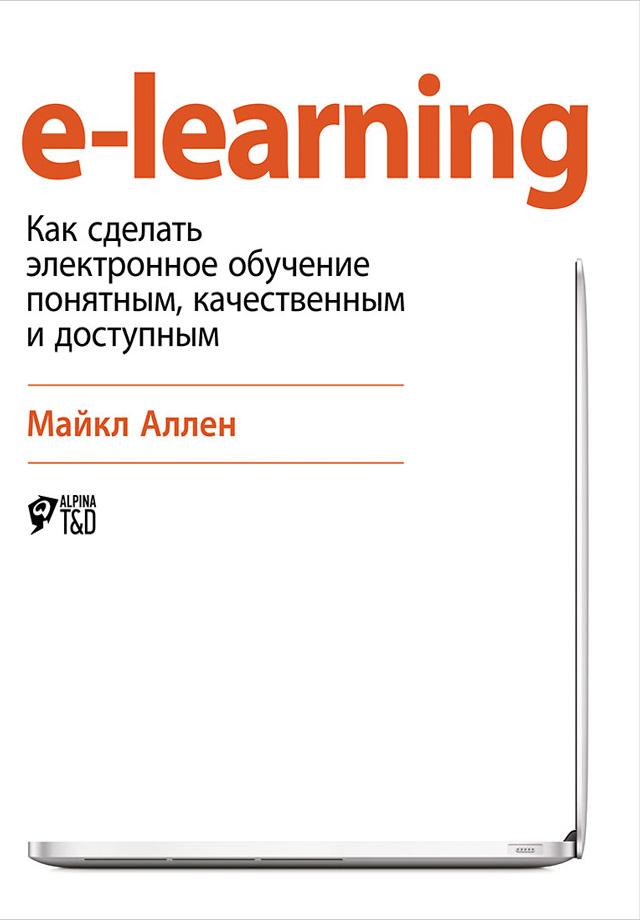 Майкл Аллен e-learning: Как сделать электронное обучение понятным, качественным и доступным майкл аллен e learning как сделать электронное обучение понятным качественным и доступным