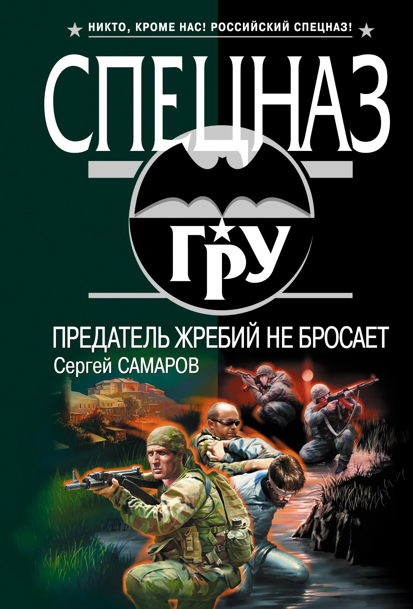 Сергей Самаров Предатель жребий не бросает тим вандерер найти и уничтожить